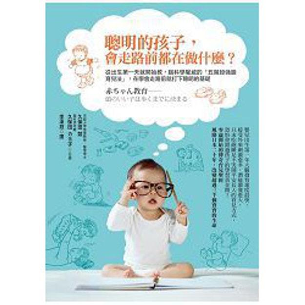 Product Detail - 【繁體】聰明的孩子,會走路前都在做什麼?從出生第一天就開始教,腦科學權威的「五階段強腦育兒法」,在學會走路前 - image 0