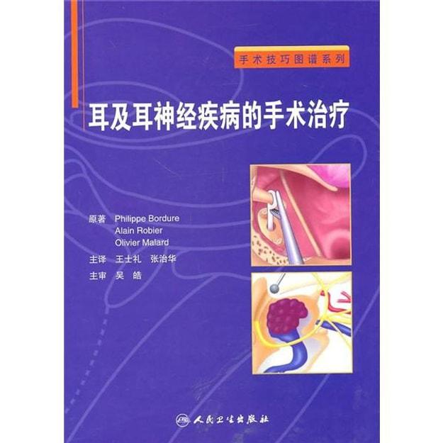 商品详情 - 手术技巧图谱系列·耳及耳神经疾病的手术治疗(翻译版) - image  0