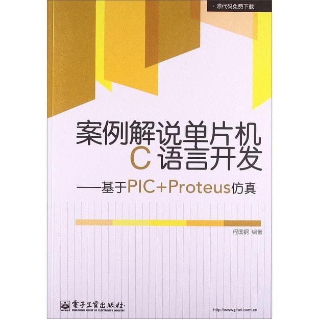商品详情 - 案例解说单片机C语言开发:基于PIC+Proteus仿真 - image  0