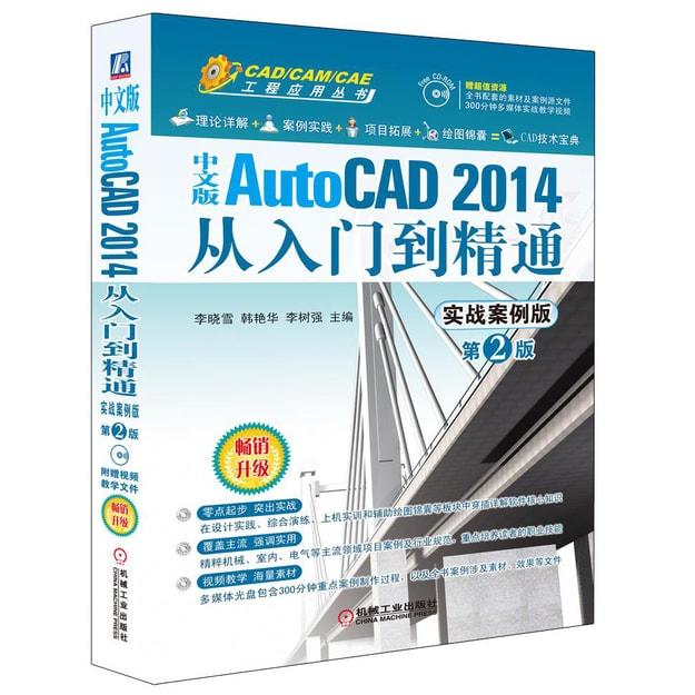 商品详情 - 中文版AutoCAD 2014从入门到精通(实战案例版 第2版)/CAD/CAM/CAE工程应用丛书 - image  0