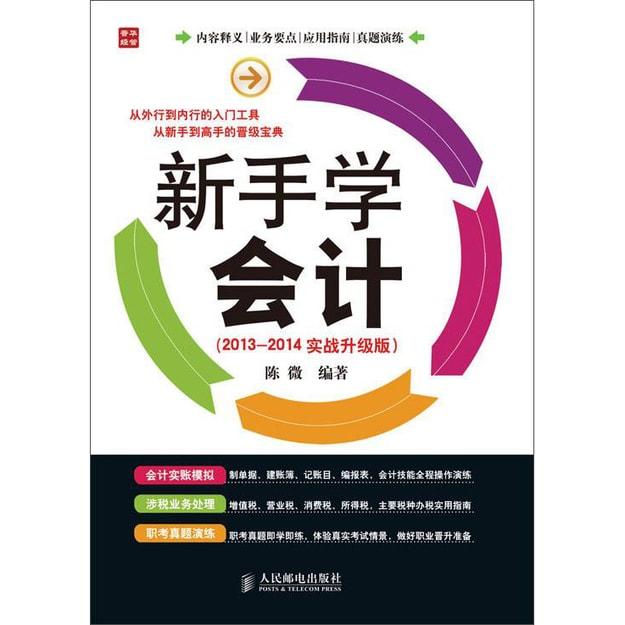 商品详情 - 新手学会计(2013-2014实战升级版) - image  0