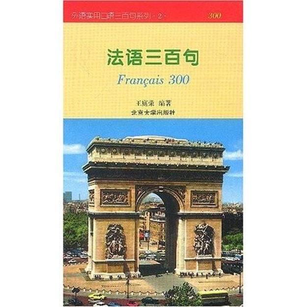 商品详情 - 外语实用口语三百句系列:法语三百句 - image  0