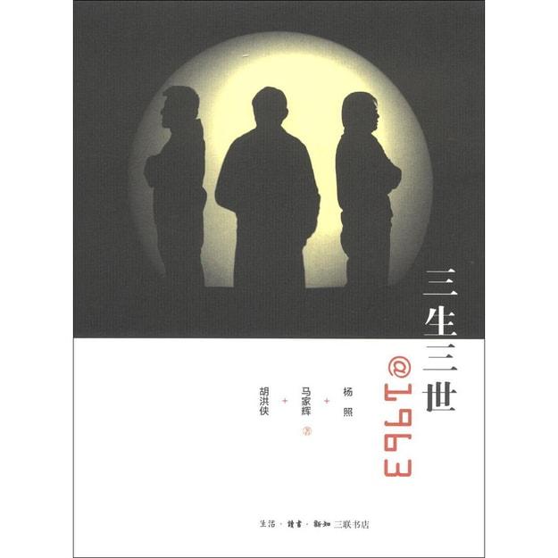 商品详情 - 三生三世@1963 - image  0