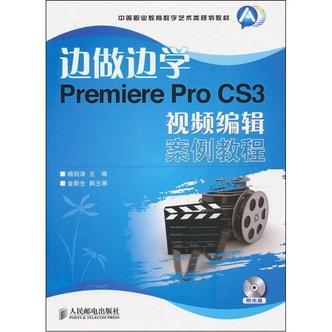 边做边学Premiere Pro CS3视频编辑案例教程(附光盘)