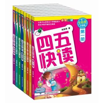 四五快读全套全彩图升级版:幼儿快速识字阅读法(套装全8册)