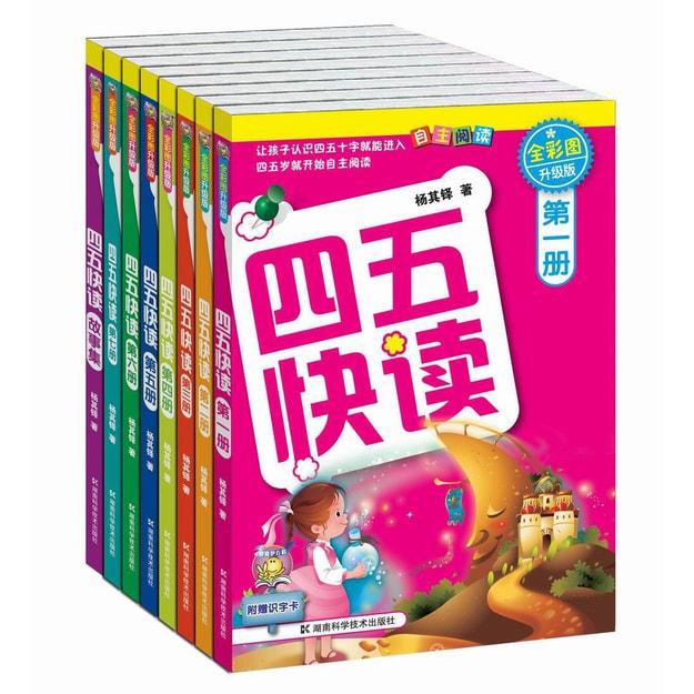 商品详情 - 四五快读全套全彩图升级版:幼儿快速识字阅读法(套装全8册) - image  0