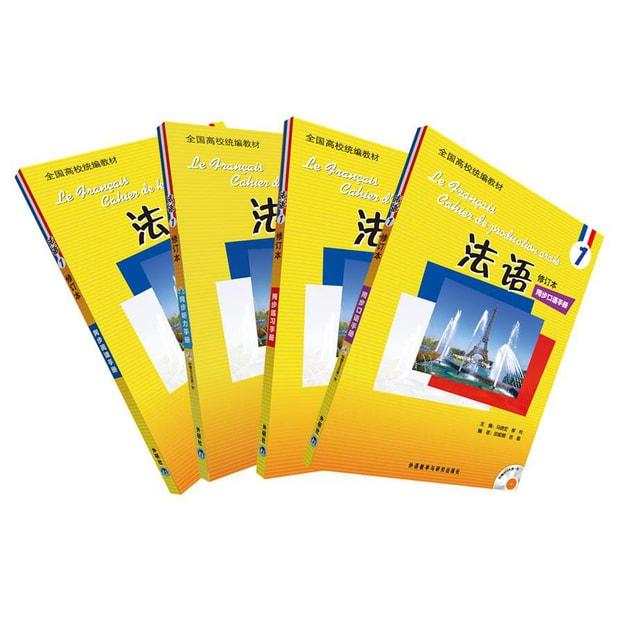 商品详情 - 法语1修订本同步手册套装(练习.听力.阅读.口语共4册)(专供网店) - image  0