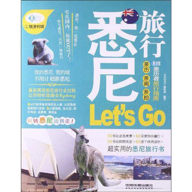 商品详情 - 亲历者:悉尼旅行Let\'sGo - image  0