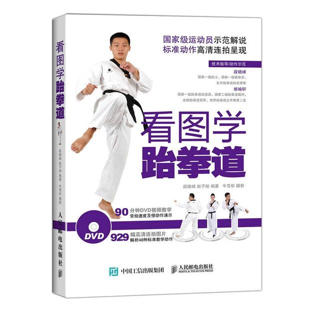 商品详情 - 看图学跆拳道 - image  0