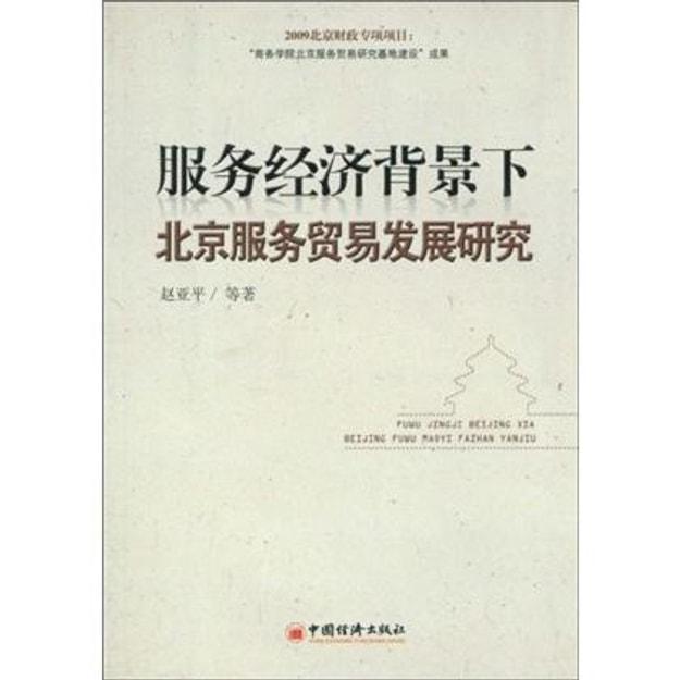 商品详情 - 服务经济背景下北京服务贸易发展研究 - image  0