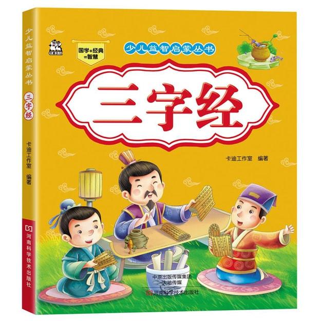 商品详情 - 少儿益智启蒙丛书·三字经 - image  0