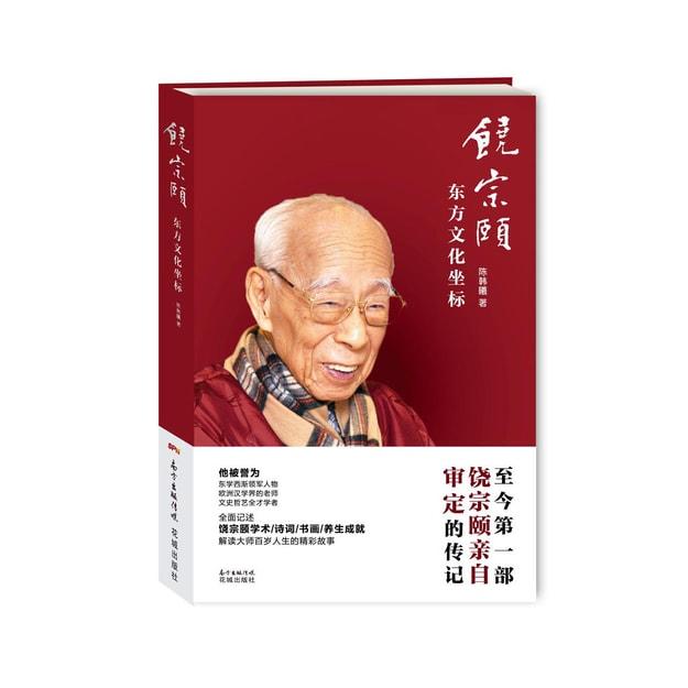 商品详情 - 饶宗颐:东方文化坐标 - image  0