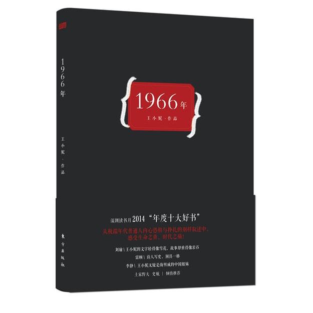 商品详情 - 1966年 - image  0