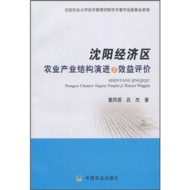 商品详情 - 沈阳经济区农业产业结构演进及效益评价 - image  0