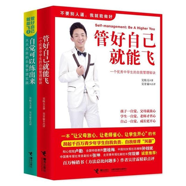 商品详情 - 管好自己就能飞+自觉可以练出来(套装全2册) - image  0