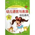 奇迹早教·幼儿语言与表演特色教程:小主持人(1)(附VCD光盘1张)