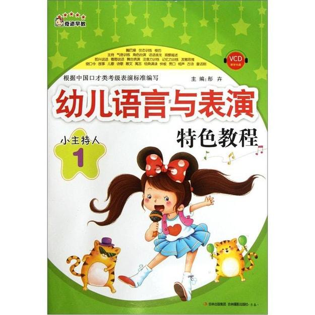 商品详情 - 奇迹早教·幼儿语言与表演特色教程:小主持人(1)(附VCD光盘1张) - image  0