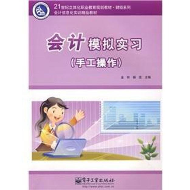 商品详情 - 会计模拟实习(手工操作)(附CD-ROM光盘1张+卡号密码标) - image  0