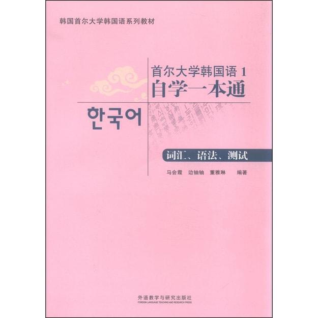 商品详情 - 首尔大学韩国语1自学一本通(词汇、语法、测试 附光盘) - image  0