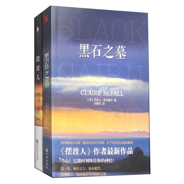 商品详情 - 摆渡人+黑石之墓(套装共2册) - image  0