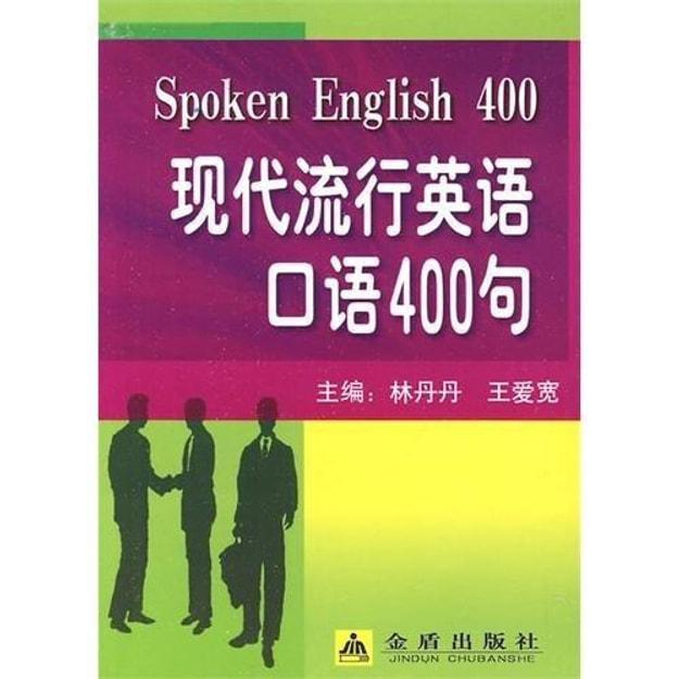 商品详情 - 现代流行英语口语400句 - image  0