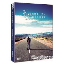 Yamibuy.com:Customer reviews:【繁體】夢想這條路踏上了,跪著也要走完。
