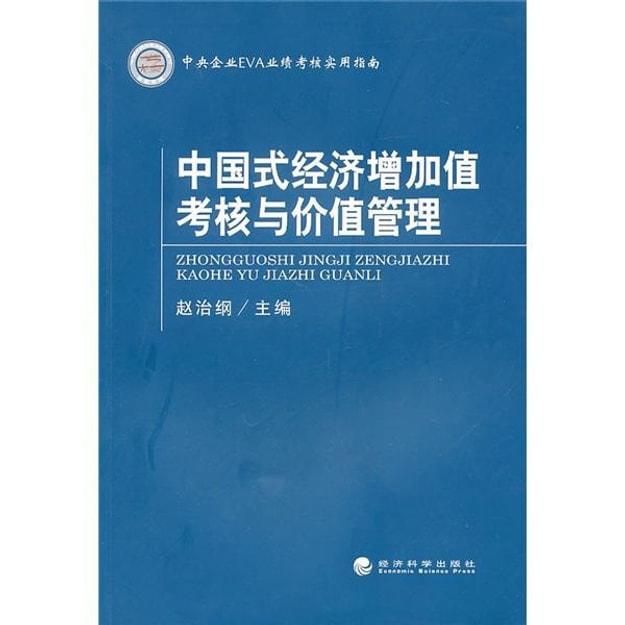 商品详情 - 中国式经济增加值考核与价值管理 - image  0
