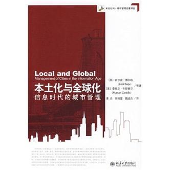 本土化与全球化信息时代的城市管理
