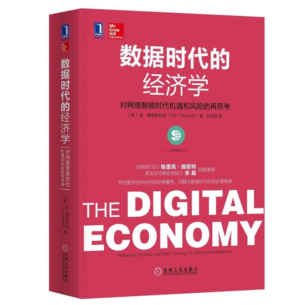 数据时代的经济学:对网络智能时代机遇和风险的再思考 怎么样 - 亚米网