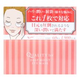 QUALITY FIRST Deep Moist Eye Mask 60 Pieces