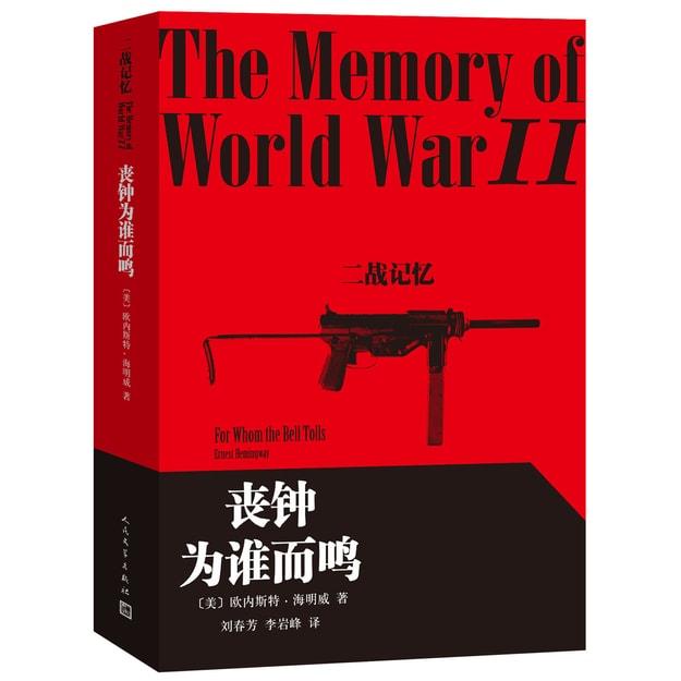 商品详情 - 二战记忆 丧钟为谁而鸣 - image  0