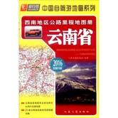 中国自驾游地图系列:西南地区公路里程地图册 云南省(2016全新升级)