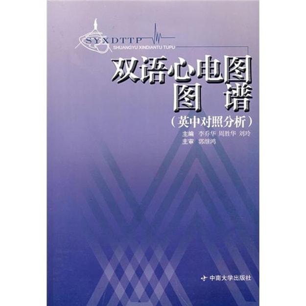 商品详情 - 双语心电图图谱(英中对照分析) - image  0