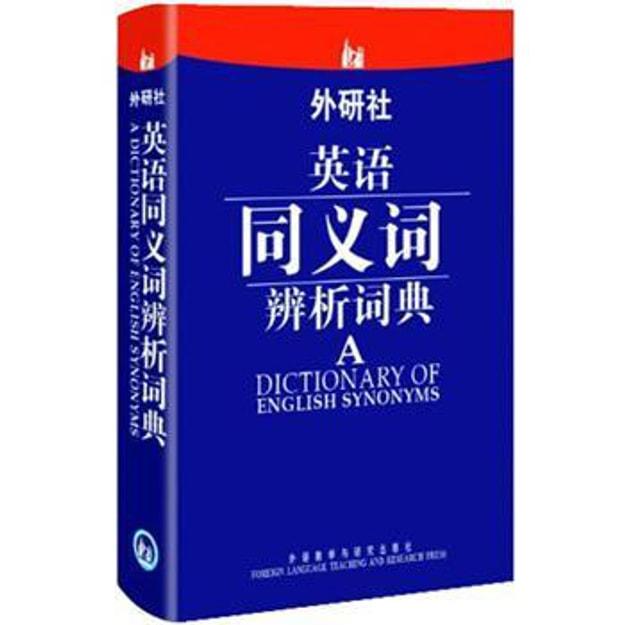 商品详情 - 外研社·英语同义词辨析词典 - image  0