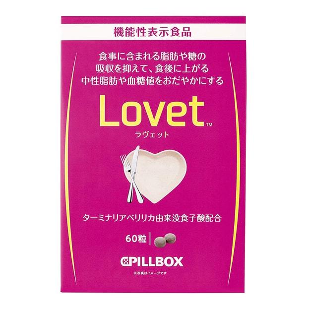 商品详情 - 【日本直邮】日本本土版 PILLBOX ONAKA LOVET阻隔糖分热量吸收 吃货福音 毗黎勒植物酵素60粒 - image  0