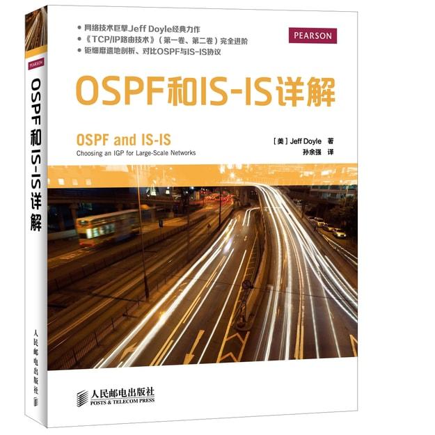 商品详情 - OSPF和IS-IS详解 - image  0