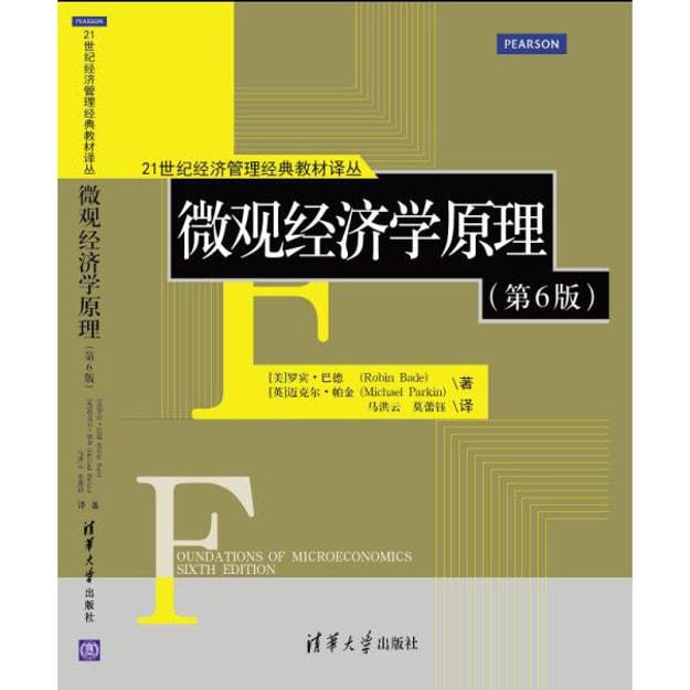 商品详情 - 微观经济学原理(第6版)/21世纪经济管理经典教材译丛 - image  0