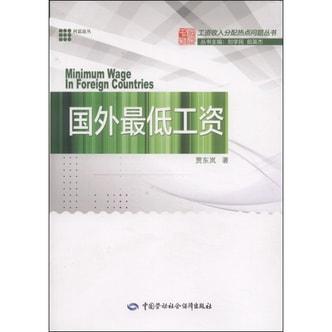 工资收入分配热点问题丛书:国外最低工资