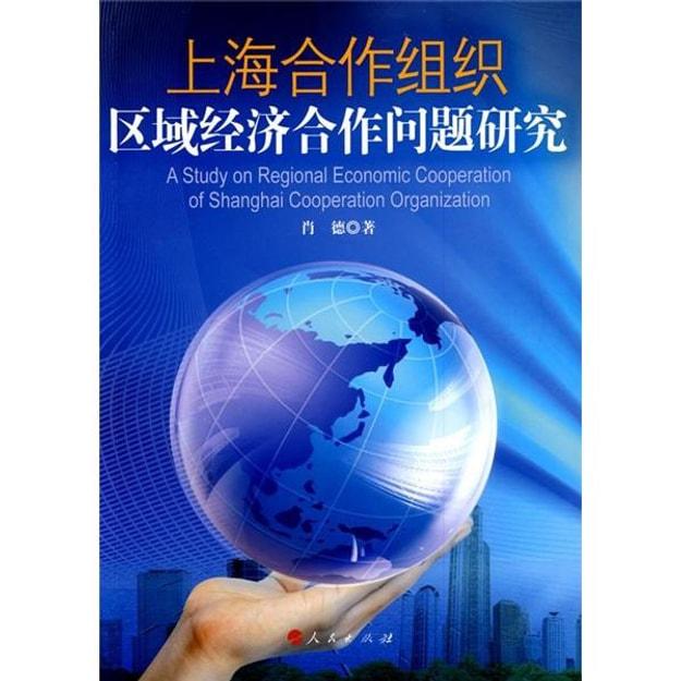 商品详情 - 上海合作组织区域经济合作问题研究 - image  0