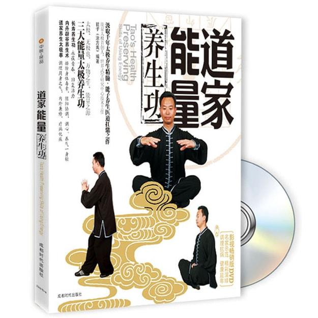 商品详情 - 道家能量养生功(附DVD光盘1张)(修订版) - image  0
