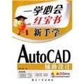 一学必会 新手学:AutoCAD辅助设计(赠盘)