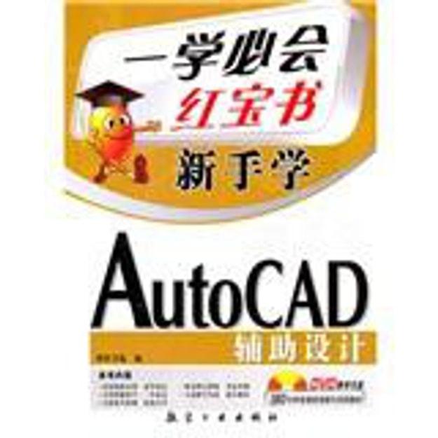 商品详情 - 一学必会 新手学:AutoCAD辅助设计(赠盘) - image  0