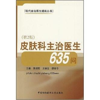 皮肤科主治医生635问(第2版)