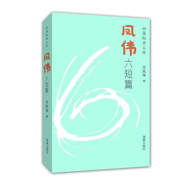 商品详情 - 短篇经典文库:凤伟六短篇 - image  0