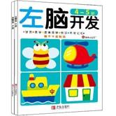 邦臣小红花·左脑开发右脑开发(4-5岁 共2册)