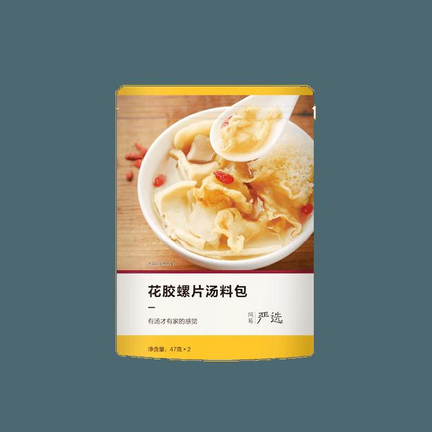 商品详情 - 【中国直邮】网易严选 广式汤料包 (花胶螺片汤料 47克*2份) - image  0