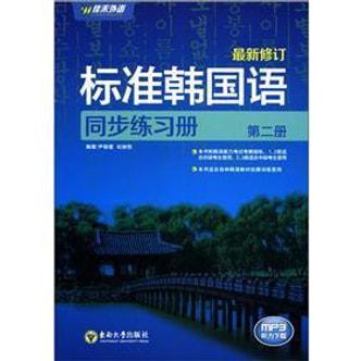 标准韩国语同步练习册(第2册)(最新修订)