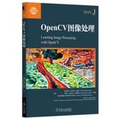 OpenCV图像处理