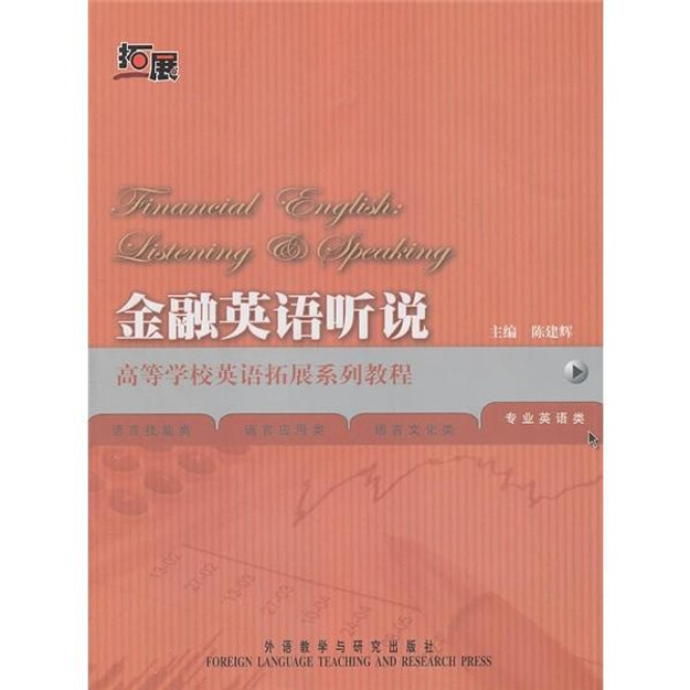 商品详情 - 高等学校英语拓展系列教程:金融英语听说(附MP3光盘1张) - image  0