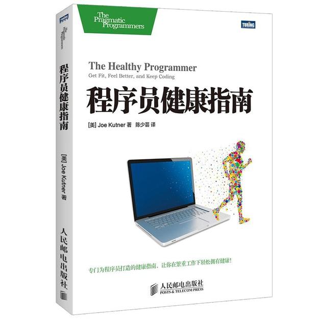 商品详情 - 程序员健康指南 - image  0